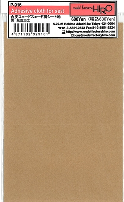 Adhesive cloth for seat (Beige) (Ver E)