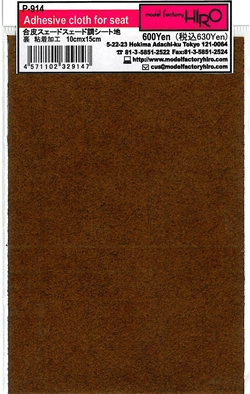 Adhesive cloth for seat (Brown) (Ver C)